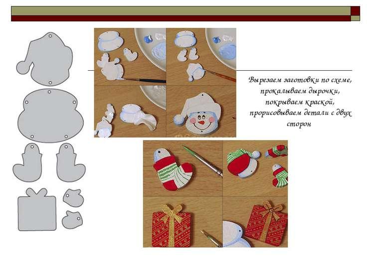 Вырезаем заготовки по схеме, прокалываем дырочки, покрываем краской, прорисов...