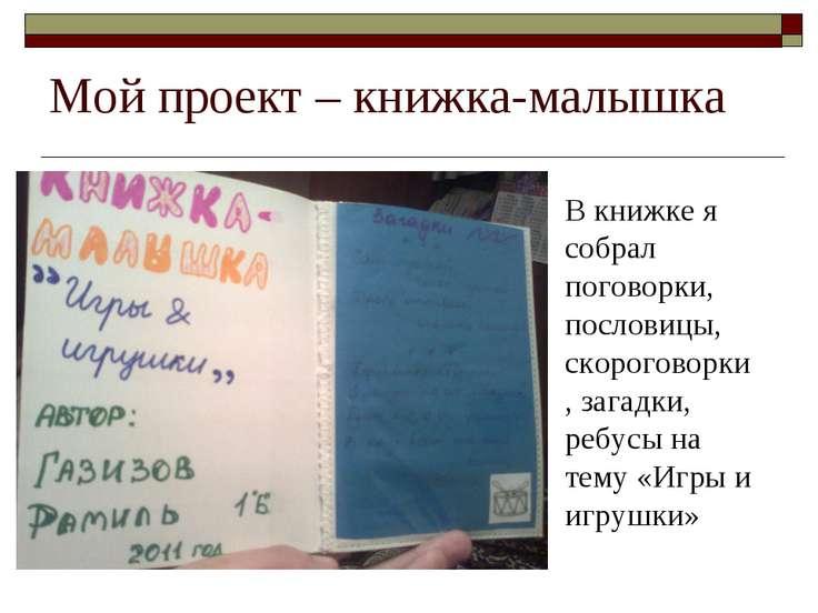 Мой проект – книжка-малышка В книжке я собрал поговорки, пословицы, скорогово...
