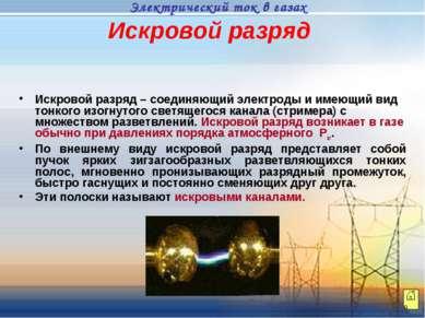 Искровой разряд Искровой разряд – соединяющий электроды и имеющий вид тонкого...