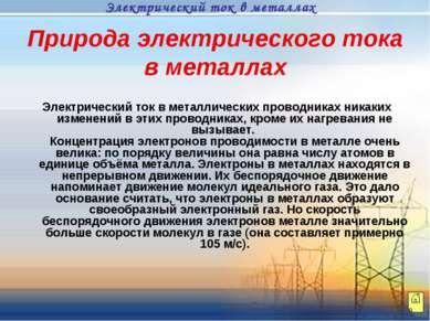 Природа электрического тока в металлах Электрический ток в металлических пров...