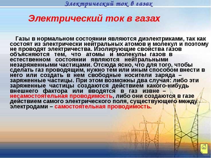 Газы в нормальном состоянии являются диэлектриками, так как состоят из электр...