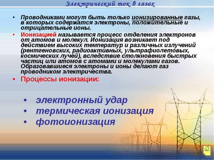 Проводниками могут быть только ионизированные газы, в которых содержатся элек...