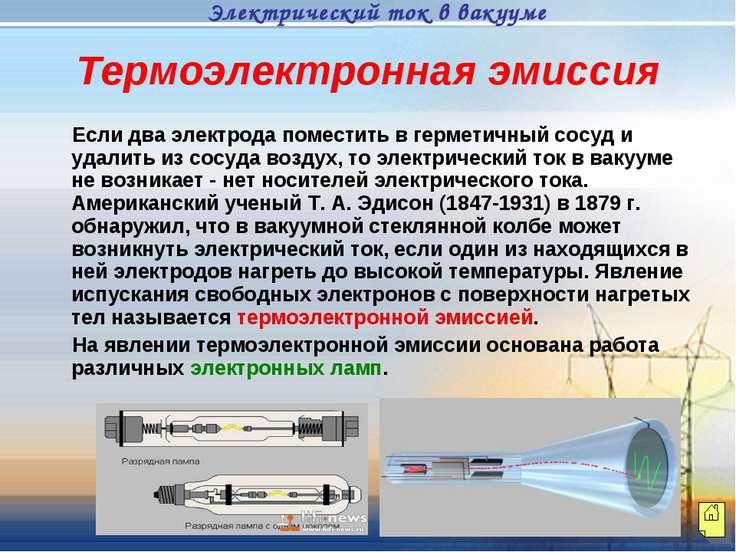 Термоэлектронная эмиссия Если два электрода поместить в герметичный сосуд и у...