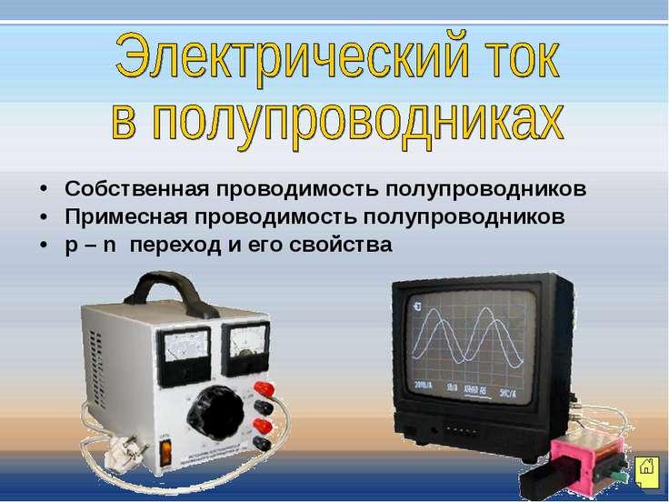 Собственная проводимость полупроводников Примесная проводимость полупроводник...