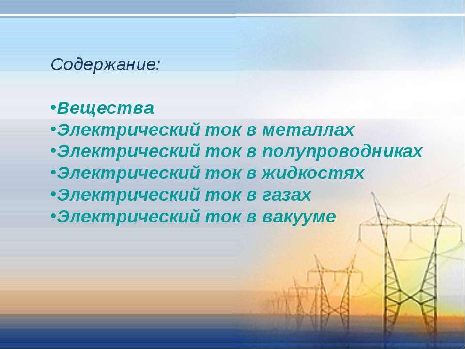 Содержание: Вещества Электрический ток в металлах Электрический ток в полупро...