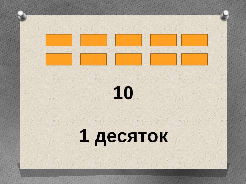 10 1 десяток