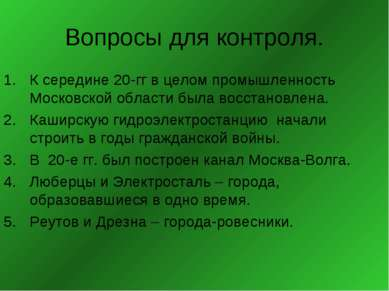 Вопросы для контроля. К середине 20-гг в целом промышленность Московской обла...