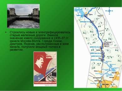 Строились новые и электрифицировались старые железные дороги. Важное значение...