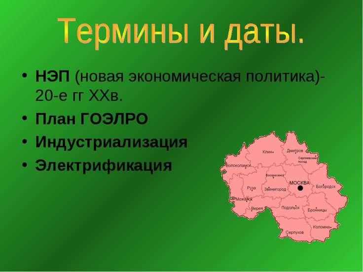 НЭП (новая экономическая политика)- 20-е гг XXв. План ГОЭЛРО Индустриализация...