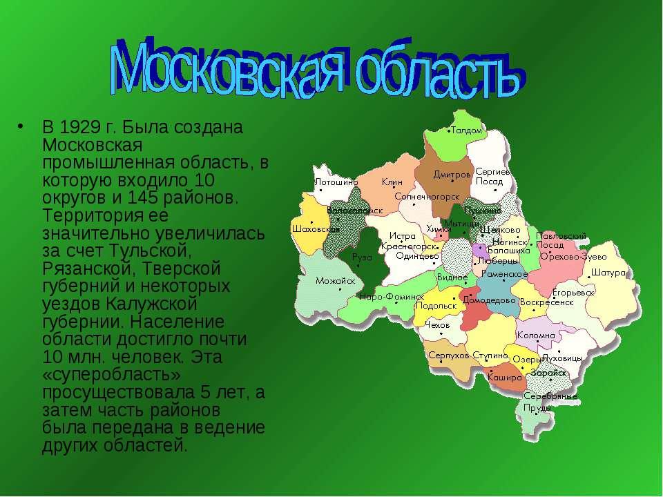 В 1929 г. Была создана Московская промышленная область, в которую входило 10 ...