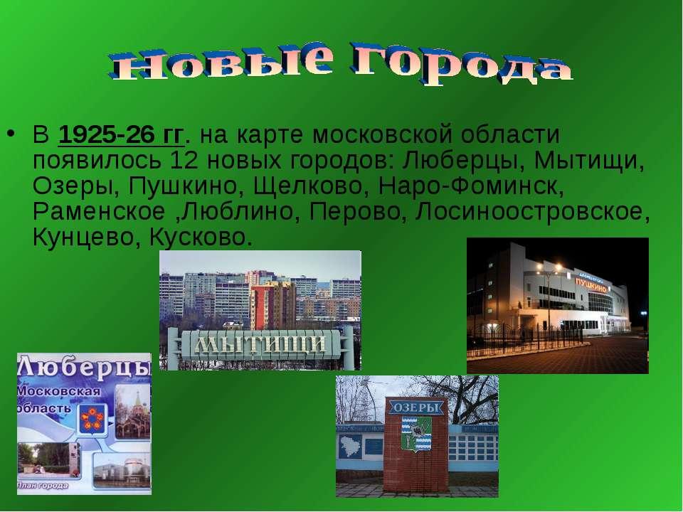В 1925-26 гг. на карте московской области появилось 12 новых городов: Люберцы...