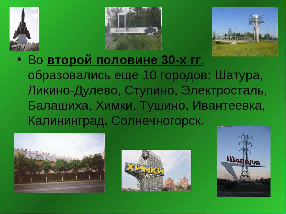 Во второй половине 30-х гг. образовались еще 10 городов: Шатура, Ликино-Дулев...