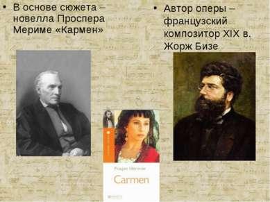 В основе сюжета – новелла Проспера Мериме «Кармен» Автор оперы – французский ...