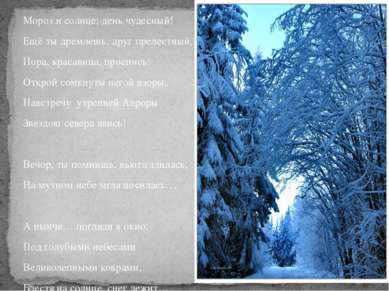 Мороз и солнце; день чудесный! Ещё ты дремлешь, друг прелестный,- Пора, краса...