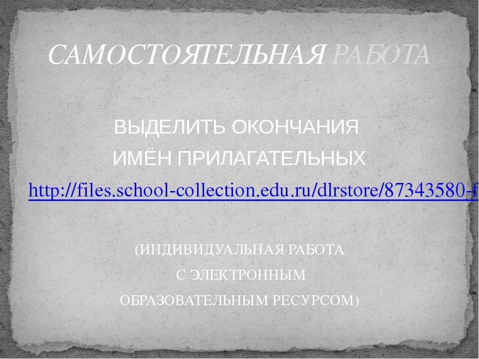 ВЫДЕЛИТЬ ОКОНЧАНИЯ ИМЁН ПРИЛАГАТЕЛЬНЫХ http://files.school-collection.edu.ru/...