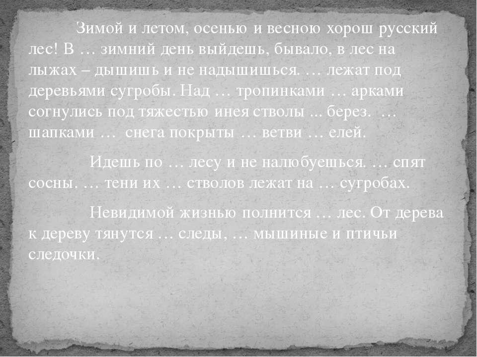Зимой и летом, осенью и весною хорош русский лес! В … зимний день выйдешь, бы...