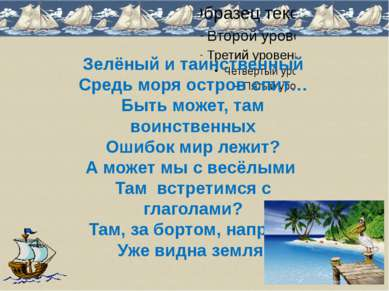 Зелёный и таинственный Средь моря остров спит… Быть может, там воинственных О...