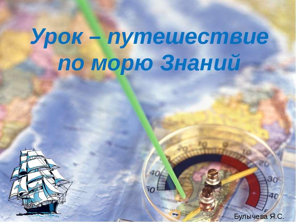 Урок – путешествие по морю Знаний Булычева Я.С.