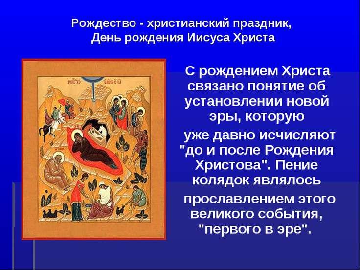 Рождество - христианский праздник, День рождения Иисуса Христа С рождением Хр...