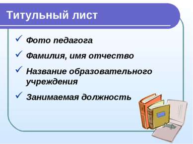 Титульный лист Фото педагога Фамилия, имя отчество Название образовательного ...