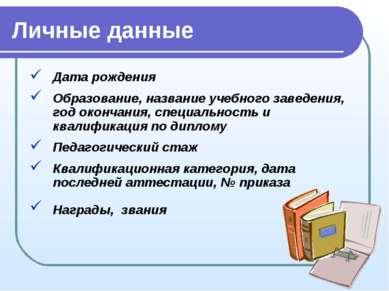 Личные данные Дата рождения Образование, название учебного заведения, год око...