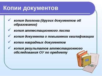 Копии документов копия диплома (других документов об образовании) копия аттес...