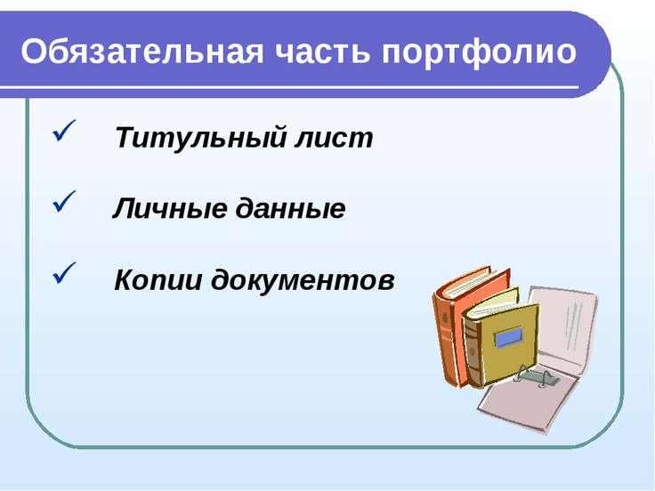 Обязательная часть портфолио Титульный лист Личные данные Копии документов