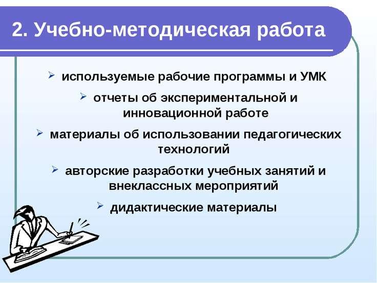 2. Учебно-методическая работа используемые рабочие программы и УМК отчеты об ...