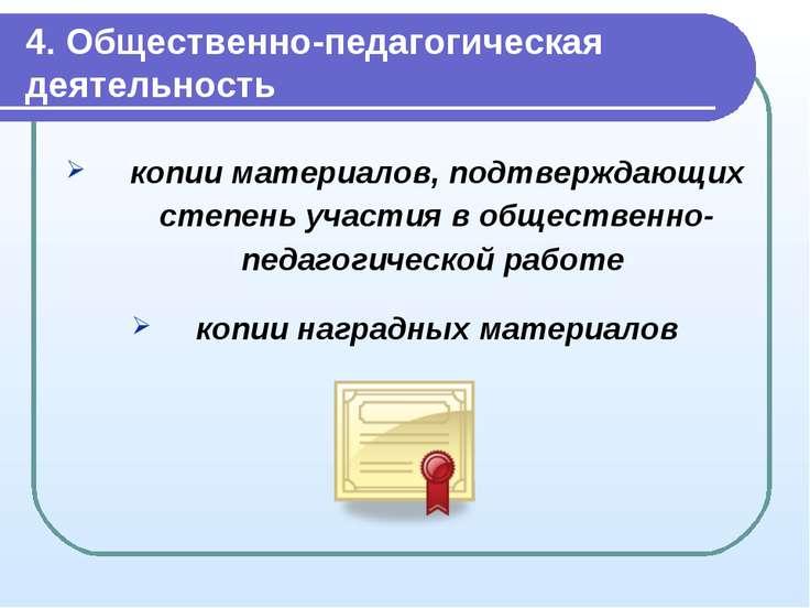 4. Общественно-педагогическая деятельность копии материалов, подтверждающих с...