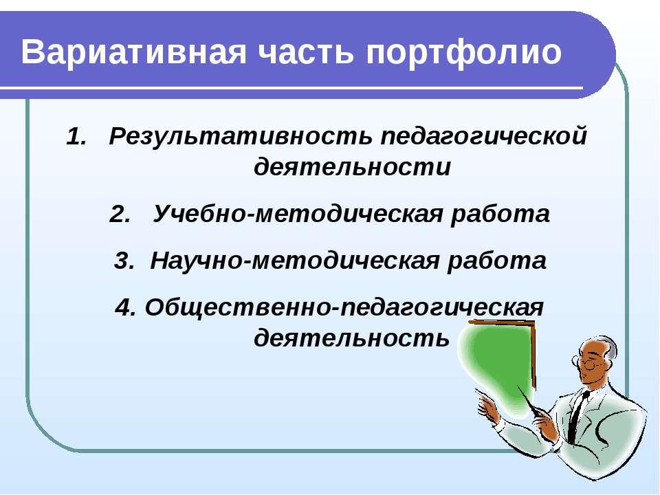 Вариативная часть портфолио 1. Результативность педагогической деятельности 2...