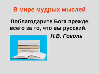 В мире мудрых мыслей Поблагодарите Бога прежде всего за то, что вы русский. Н...