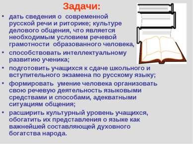 Задачи: дать сведения о современной русской речи и риторике; культуре деловог...