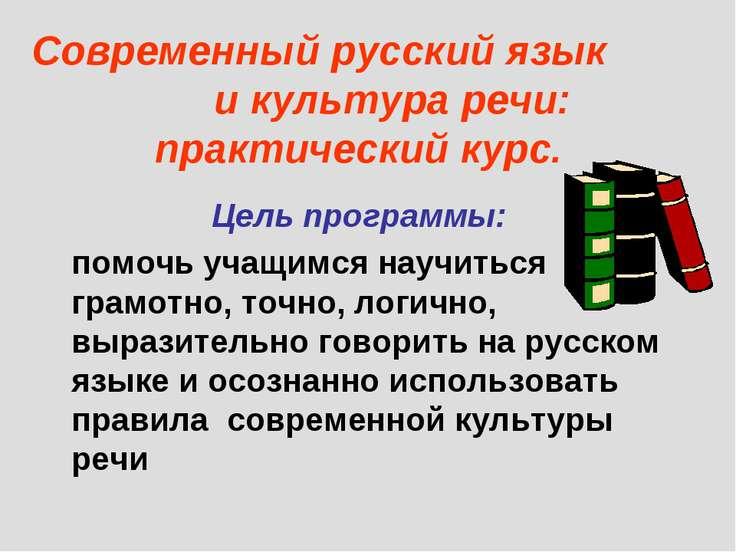 Современный русский язык и культура речи: практический курс. Цель программы: ...