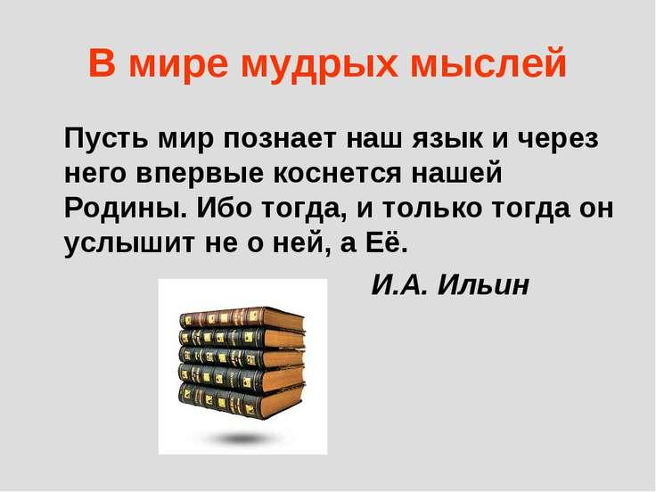 В мире мудрых мыслей Пусть мир познает наш язык и через него впервые коснется...