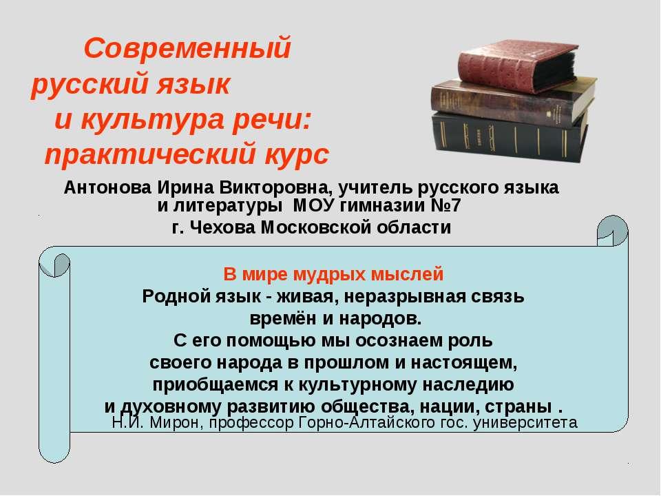 Современный русский язык и культура речи: практический курс Антонова Ирина Ви...