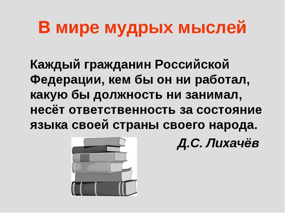 В мире мудрых мыслей Каждый гражданин Российской Федерации, кем бы он ни рабо...