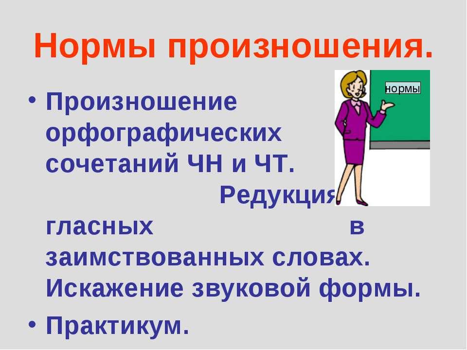 Нормы произношения. Произношение орфографических сочетаний ЧН и ЧТ. Редукция ...