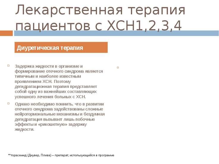 Лекарственная терапия пациентов с ХСН1,2,3,4 Задержка жидкости в организме и ...