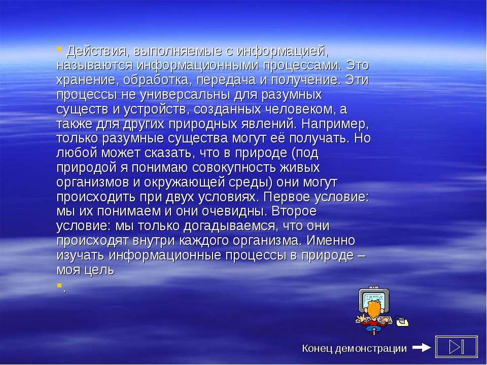 Действия, выполняемые с информацией, называются информационными процессами. Э...