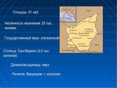 Площадь: 61 км2 Численность населения: 25 тыс. человек Государственный язык: ...