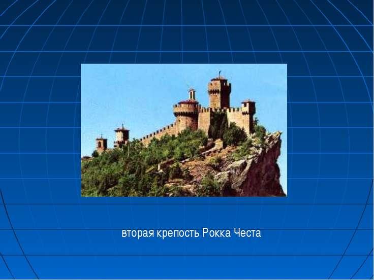 вторая крепость Рокка Честа