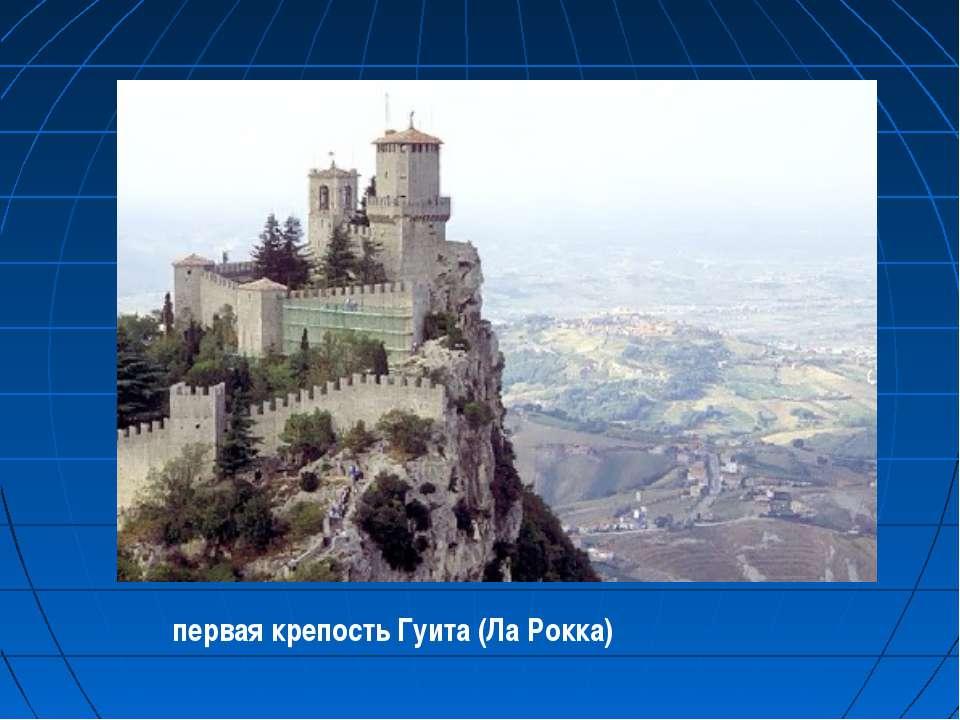 первая крепость Гуита (Ла Рокка)