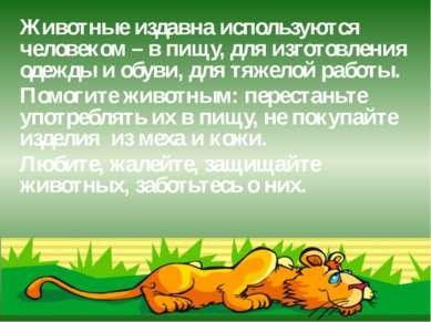 Животные издавна используются человеком – в пищу, для изготовления одежды и о...