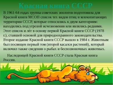 В 1961-64 годах группа советских зоологов подготовила для Красной книги МСОП ...