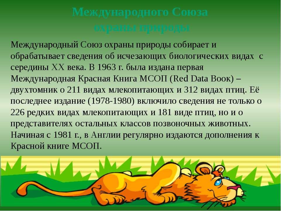 Международный Союз охраны природы собирает и обрабатывает сведения об исчезаю...