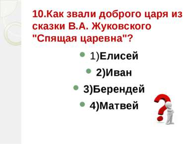 """10.Как звали доброго царя из сказки В.А. Жуковского """"Спящая царевна""""? 1)Елисе..."""