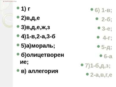 П р о в е р я е м 1) г 2)в,д,е 3)в,д,е,ж,з 4)1-в,2-а,3-б 5)а)мораль; б)олицет...