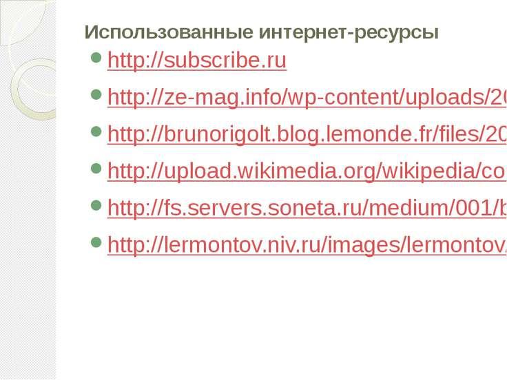 Использованные интернет-ресурсы http://subscribe.ru http://ze-mag.info/wp-con...