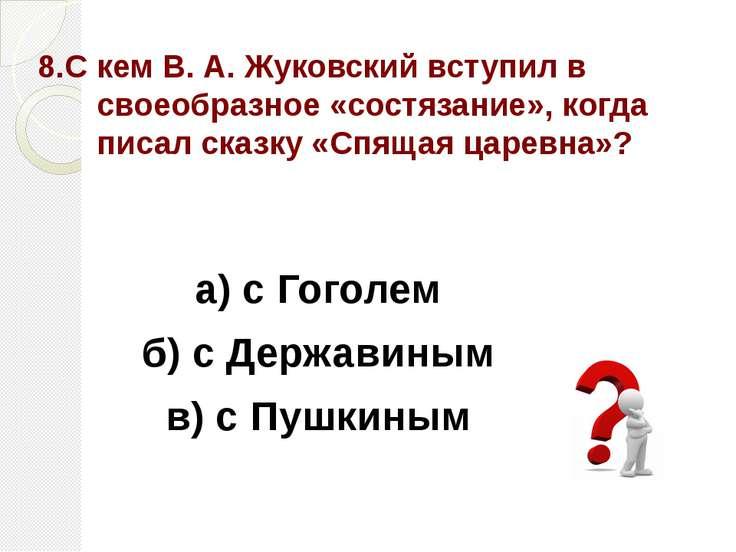 8.С кем В. А. Жуковский вступил в своеобразное «состязание», когда писал сказ...