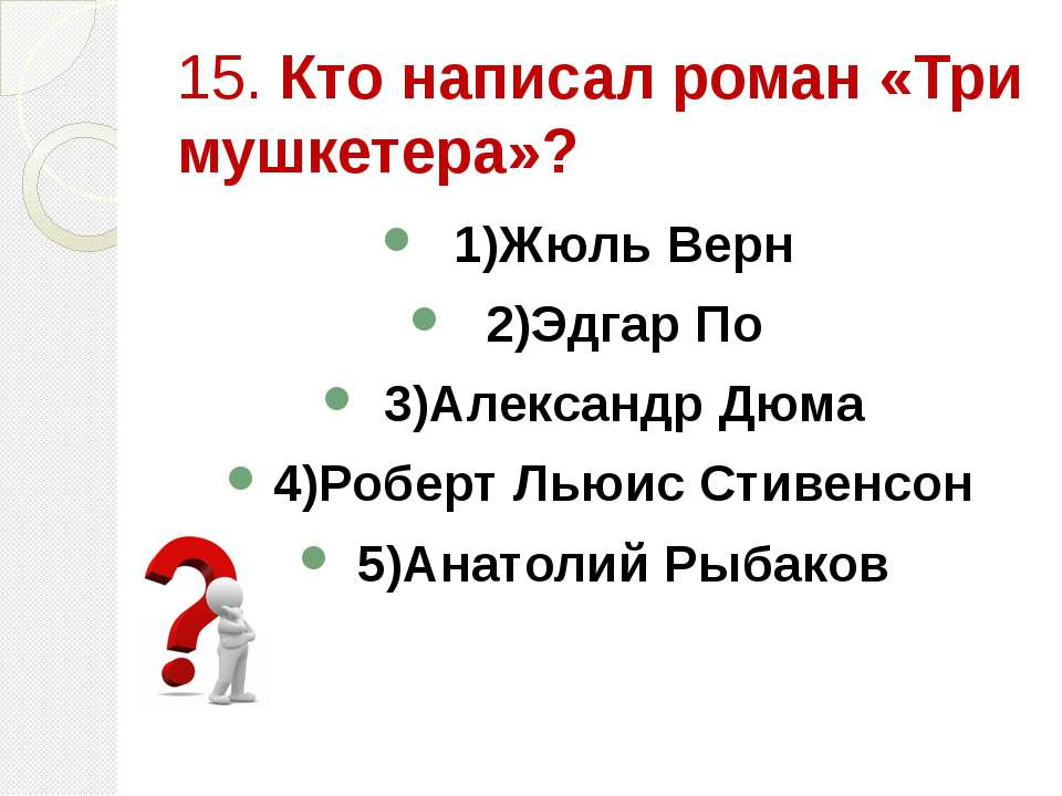 15. Кто написал роман «Три мушкетера»? 1)Жюль Верн 2)Эдгар По 3)Александр Дюм...